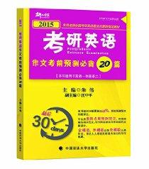 (2015)考研英语作文考前预测必背20篇(适用于英语一、二)