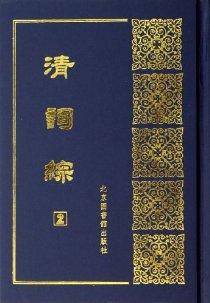 清詞綜(共8冊)