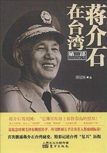 蒋介石在台湾(第3部):曲折的转型