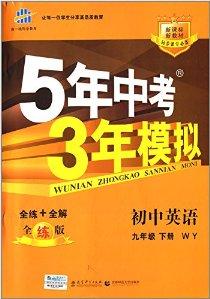 曲一线科学备考·(2015)5年中考3年模拟:初中英语(九年级下册)(WY)(新课标)