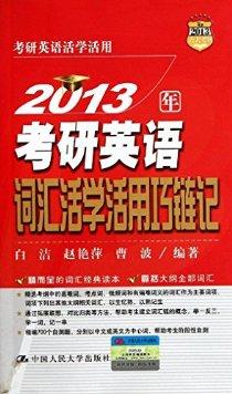 2013年考研英語•詞彙活學活用巧鍊記