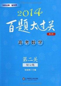 (2014)百題大過關:高考數學第二關(核心題)(修訂版)
