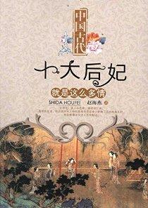 中国古代:十大后妃就是这么多情