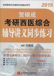 (2015)銀成教育全國輔導機構指定用書:賀銀成考研西醫綜合輔導講義同步練習