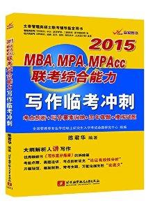 赢家圖書·(2015)太奇管理類碩士聯考輔導指定用書:MBA、MPA、MPAcc聯考綜合能力寫作臨考