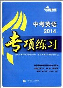 超級英語·(2014)中考英語專項練習