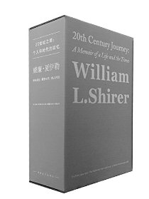 威廉·夏伊勒的二十世纪之旅(套装共3册)