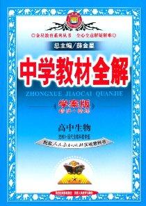 金星教育·(2014)中学教材全解:高中生物·(现代生物科技)(选修3)(人教版+学案版)