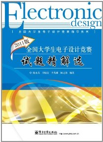 2011版全国大学生电子设计竞赛试题精解选