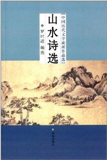 中国历代文学流派作品选:山水诗选