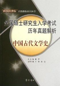 全国硕士研究生入学考试历年真题解析:中国古代文学史(2012)