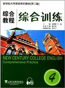 新世紀大學英語系列教材:綜合教程4綜合訓練(第2版)