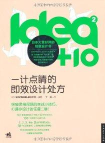 idea+10(2):一計點睛的即效設計處方