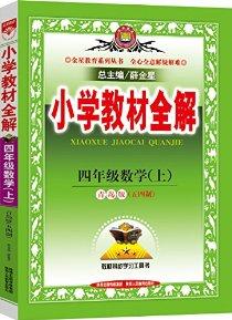 金星教育·(2014)小学教材全解:四年级数学(上册)(青岛版)(五四制)