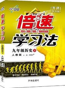 倍速学习法:九年级历史(下)(人教实验版)(HF)(2015年春季)
