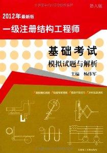 一级注册结构工程师基础考试模拟试题与解析(第8版)(2012年最新版)