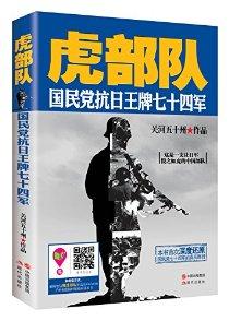 虎部隊:國民黨抗日王牌七十四軍