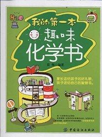 我的第一本趣味化学书