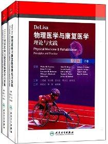 DeLisa物理医学与康复医学理论与实践(第5版)(套装共2册)