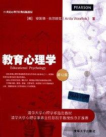 21世纪心理学经典原版教材·清华大学心理学指定教材:教育心理学(第12版)(英文版)