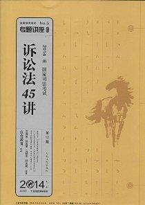 国家司法考试专题讲座系列:诉讼法45讲(2014)(第12版)
