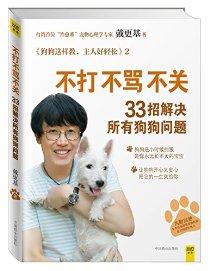 不打不骂不关,33招解决所有狗狗问题(附别册:专为有分离焦虑的狗狗设计的放松练习)