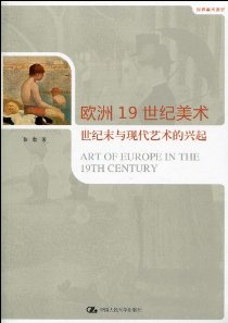 歐洲19世紀美術:世紀末與現代藝術的興起