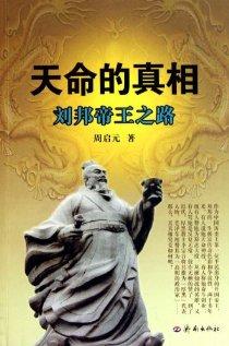 天命的真相:劉邦帝王之路