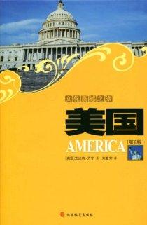 文化震撼之旅:美国(第2版)