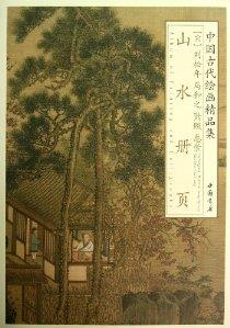 中國古代繪畫精品集:劉松年、馬和之、蕭照、惠崇山水冊頁
