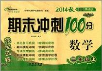 68所名校图书·(2014秋)期末冲刺100分完全试卷:三年级数学(上册)(BS)(升级版)(新课标)