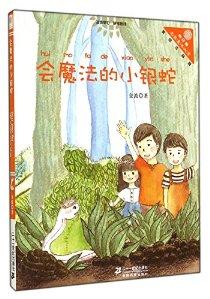 會魔法的小銀蛇向日葵名家童書大賞彩色注音版