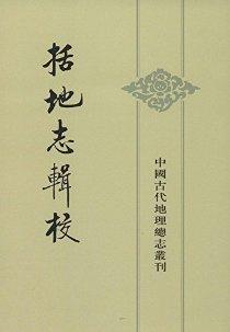 中国古代地理总志丛刊:括地志辑校
