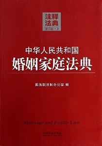 注释法典3:中华人民共和国婚姻家庭法典(第2版)