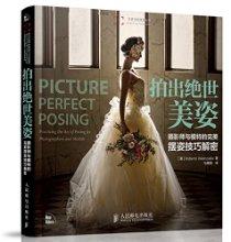 拍出絕世美姿:攝影師與模特的完美擺姿技巧解密
