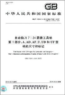 中华人民共和国国家标准:自动换刀7:24圆锥工具柄 第1部分:A、AD、AF、U、UD和UF型柄的尺