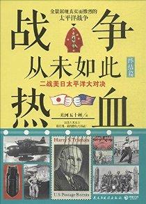 战争从未如此热血4:二战美日太平洋大对决(终结篇)