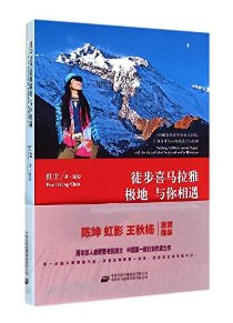 徒步喜马拉雅极地·与你相遇(附56页徒步手绘旅行手册与喜马拉雅视频)