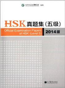 HSK真題集(5級)(2014版)