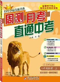 (2014秋)輕巧奪冠直通書系·月測周考直通中考:8年級物理(上)(蘇科版)