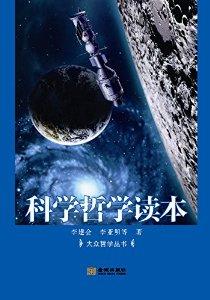 大众哲学丛书:科学哲学读本