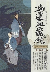日本時代小說精選系列:新選組血風錄