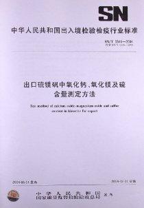 出口硫镁矾中氧化钙、氧化镁及硫含量测定方法(SN/T 0546-2004)