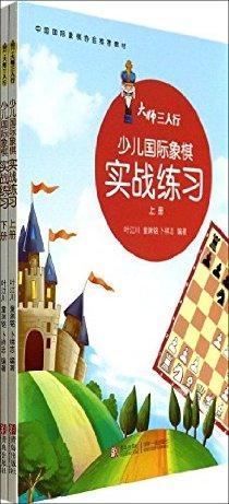 中国国际象棋协会推荐教材·大师三人行:少儿国际象棋实战练习(套装共2册)