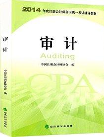 (2014年度)注冊會計師全國統一考試輔導教材:審計
