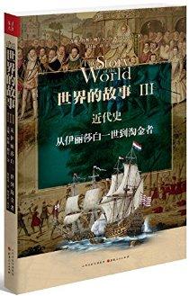 世界的故事3:近代史·從伊麗莎白三世到淘金者