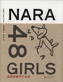 奈良美智48個女孩