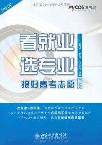 看就業選專業:報好高考志願(2011年)(高職版)