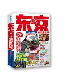 (2014)东京旅游全攻略