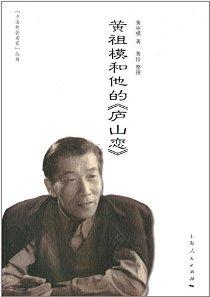 中国电影名家:黄祖模和他的《庐山恋》